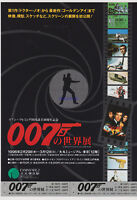 JAMES BOND 1996 JAPANESE PROP EXHIBTION DOUBLE-SIDED FLYER RARE!
