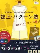 Bunka Fashion School Dress Pattern Lesson - Japanese Craft Pattern Book