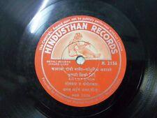 "JAGAT MARDAN THAPA  NEPALI JYAURE SONG nepal H 2156 RARE 78 RPM RECORD 10"" VG+"