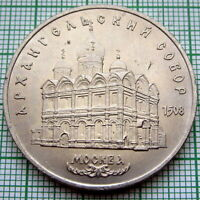 RUSSIA USSR 1991 5 ROUBLES Cathedral of the Archangel Michael, UNC
