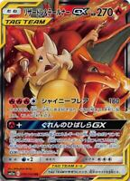 Charizard & Braixen GX RR 008/064 SM11a Pokemon Card Japanese  MINT