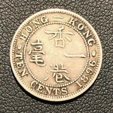 VF+ 1894 Hong Kong 10 Ten Cents Queen Victoria Silver Coin!