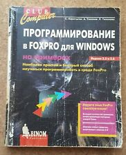1995 Book about FOXPRO for professional. Programming. Russian