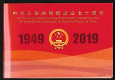 'B'  China, Hong Kong, Macau 2019 70th Founding of PRC 3V S/S Pack 国庆七十周年