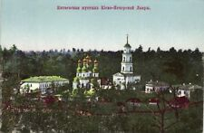 Ukraine, Russia, Kyiv, Kiev, Kijev, Town Scene with Churches, Old Postcard
