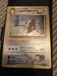 Pokémon Card - Giovanni's Persian No. 053 Gym Holo Rare Japanese - Near Mint
