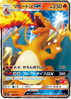 Pokemon Card Japanese - Charizard GX 009/051 SML - HOLO MINT