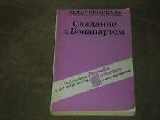 Bulat Okudzhava Свидание с Бонапартом Paperback Russian