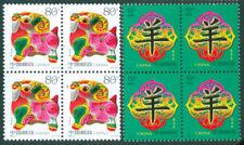 China 2003-1 New Year Sheep stamp BLK4 Zodiac 羊
