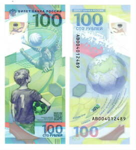 RUSSIA 100 Rubles (2018) P-280 UNC FIFA World Cup POLYMER Banknote Paper Money