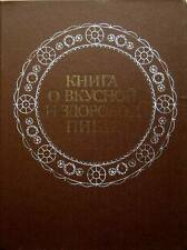 Book about tasty and healthy food  Moscow 1984 Printed in the USSR Russian Rare