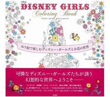 DISNEY GIRLS Coloring Book Alice in the wonderland for Adult Japan