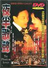 The Phantom Lover 夜半歌聲 DVD初回版 Leslie Cheung 哥哥 張國榮, 吳倩蓮, 黃磊, 鮑方, 于仁泰導演
