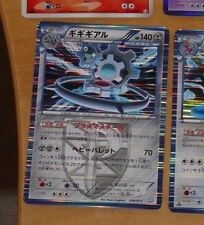 POKEMON JAPANESE RARE CARD HOLO CARTE 008/017 HP140 PPD MADE IN JAPAN **