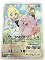 Pokemon Card Japanese - Lillie & Clefairy 381/SM-P - PROMO HOLO MINT