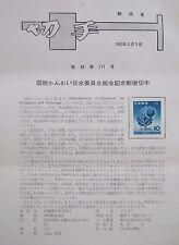 """Japan """"MIHON"""" 1963 Specimen Leaflet of Commemorative Stamp No.111"""