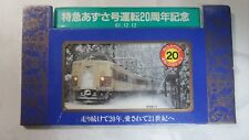 Japan Commemorative Ticket Pass, 20th yr. of Express Train, 1986, Unused