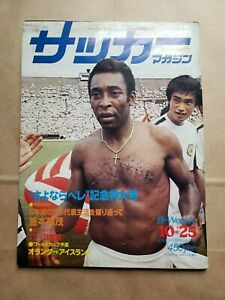 Pele Cover 1977 Final Game in JP Soccer Magazine