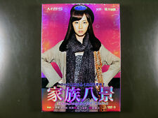 Japanese Drama Kazoku Hakkei - Nanase, Telepathy Girl's Ballad