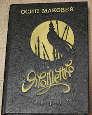 Ярошенко Yaroshenko Ukrainian Book by Osip Makovej 1989 KHOTYN WAR of 1621