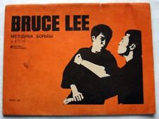 1990 Bruce Lee Technique Martial arts Sport Manual Fighting Russian Soviet Book