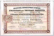 Certificato DI GRECIA SUGAR & CEREALI Industrial Co 5 azioni 1932 + coupon