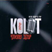 Yaakov Shwekey - Kolot - יעקב שוואקי - קולות CD new Israeli Music