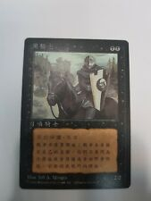 Black Knight T.Chinese Asian MTG 4th ED FBB Light Play