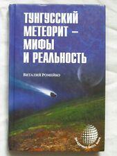 Tungus meteorite myths and reality. Russian scientific book Tunguska cosmic body