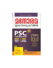 Manorama Year Book 2016 in Malayalam with FREE  Britannica Knowledge Pack CD