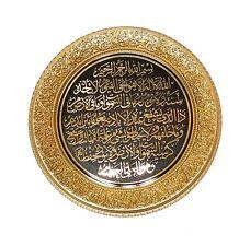 Ayatul Kursi Plaque Ornement,Calligraphie,Maison Décoration,Cadeau,Islam,Cadeau