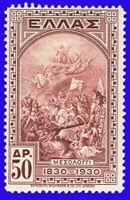 """GREECE 1930 """"HEROES"""" 50 Dr. MNH SIGNED UPON REQUEST"""