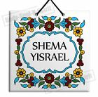"""Wooden Tile """"Shema"""" Israel 15x15cm Jewish Vintage Pottery FLORAL Judaica Gift"""