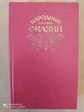 Русские сказки Афанасьева book in russian
