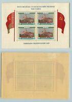 Russia USSR 1955 SC 1772a MNH Souvenir  Sheet. f8092