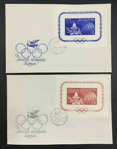 MOMEN: ROMANIA IMPERF SC #1337-8 IMPERF SHEETS 1960 FDC USED LOT #3649