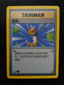 Gust of Wind - Original Base Set Pokemon Card 93/102 Vintage 1st edition Chinese