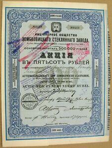 POLAND / RUSSIA Ząbkowic / Zombkowic Glass Factory LTD 500 Roubles 1897 Share *