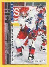 1995-1996 Upper Deck Hockey Sergei Samsonov Rookie Electric Ice Russia #554