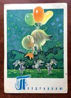 1969 Old USSR Russian postcard by Zarubin Congrats! elephant bunnies balloons
