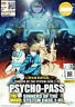 DVD ANIME PSYCHO-PASS: Sinners Of The System Case.l-lll 3 Movie Region All