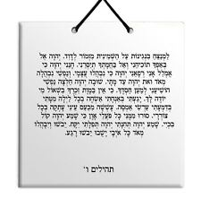 Hebrew Book of Psalms Ceramic TILE holy bible Tehillim Chapter 6 תהילים עברית