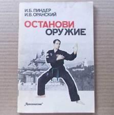 Wushu Training Russian Manual Book Kung Fu Sport Fight Martial Arts gymnastics