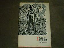 Tudor Arghezi Лирика Hardcover Russian