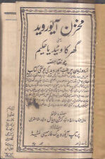 INDIA - RARE  BOOK PRINTED  IN URDU  -  PAGES 456