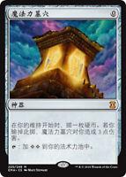 One Chinese Mana Crypt Eternal Masters EMA Magic the Gathering MTG NM Mana Crypt