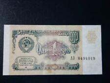 New ListingUssr Soviet Russia 1 ruble 1991 Aunc