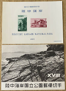 1955 Japan Souvenir 2 Stamp Sheet w/Folder RIKUCHU KAIGAN National Park MNG