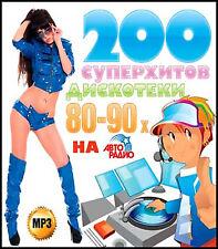 200 СУПЕР ХИТОВ ДИСКОТЕКИ 80-90хх на АВТОРАДИО , MP3