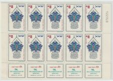 Mint Block of 10 x 1973 Israel Stamps - Immigration of North African Jews